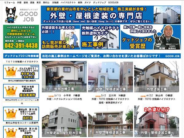 有限会社グッドジョブ – 外壁・屋根塗装の専門店 http://goodjob.co.jp
