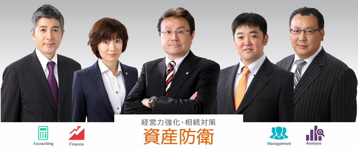 資産防衛 経営力強化・相続対策 税理士法人土田会計事務所